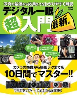 デジタル一眼超入門最新版(学研カメラムック)