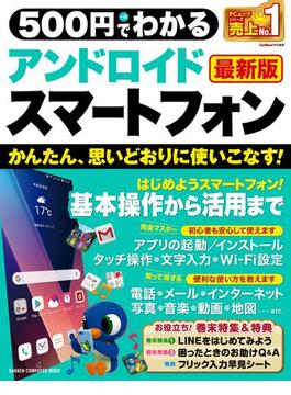 500円でわかる アンドロイドスマートフォン 最新版(コンピュータムック)