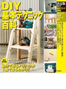 決定版 DIY基本テクニック百科(暮らしの実用シリーズ)