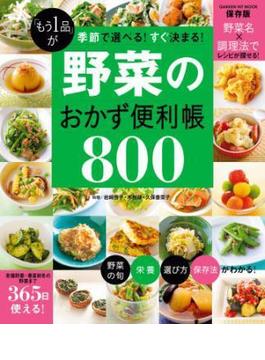 「もう1品」が季節で選べる!すぐ決まる! 野菜のおかず便利帳800(ヒットムック料理シリーズ)