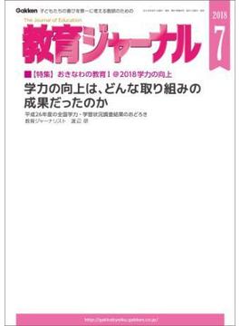 教育ジャーナル2018年7月号Lite版(第1特集)