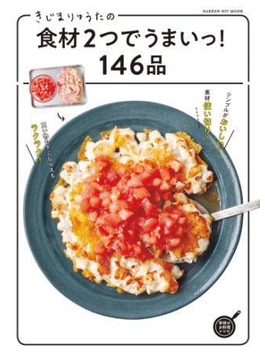 きじまりゅうたの食材2つでうまいっ!146品(ヒットムック料理シリーズ)