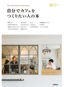 自分でカフェをつくりたい人の本(小さなお店づくりのヒントシリーズ)