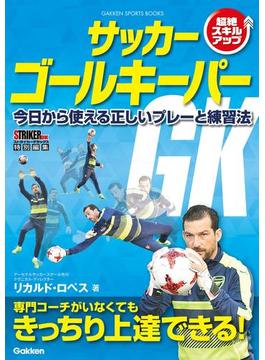 サッカー ゴールキーパー(学研スポーツブックス)