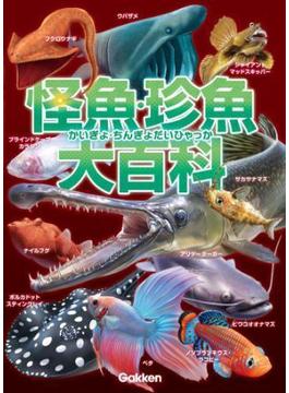 怪魚・珍魚大百科