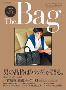 トガ本。 The Bag(学研ムック)
