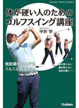 体が硬い人のためのゴルフスイング講座(学研スポーツブックス)