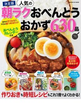 決定版 人気の朝ラクおべんとうおかず630品(ヒットムック料理シリーズ)