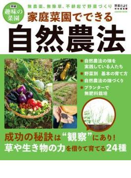 家庭菜園でできる自然農法(学研ムック 学研趣味の菜園)