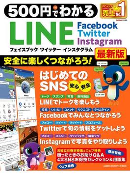 500円でわかる LINE フェイスブック ツイッター インスタグラム最新版(コンピュータムック500円シリーズ)