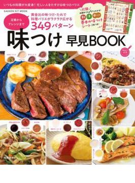 味つけ早見BOOK 定番からアレンジまで349パターン 基本の味つけシート2枚つき!(ヒットムック料理シリーズ)