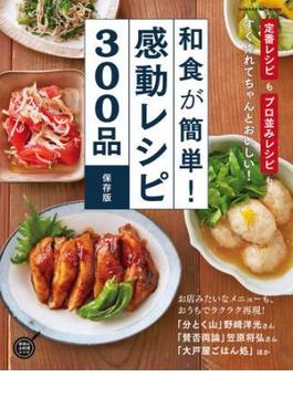 和食が簡単!感動レシピ300品 保存版(ヒットムック料理シリーズ)