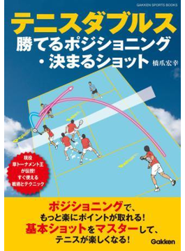 テニスダブルス 勝てるポジショニング・決まるショット(学研スポーツブックス)