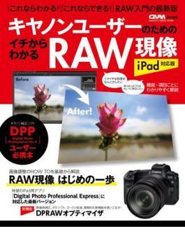 キヤノンユーザーのためのイチからわかるRAW現像 iPad対応版(学研カメラムック)