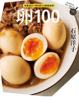 卵100レシピ(ヒットムック料理シリーズ)