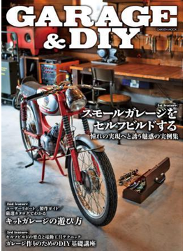 GARAGE & DIY(学研ムック)