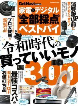 """家電・デジタル""""全部採点""""ベストバイ!(学研ムック)"""