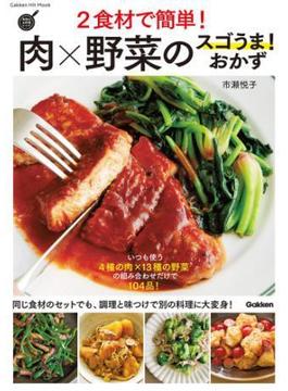 2食材で簡単!肉×野菜のスゴうま!おかず(ヒットムック料理シリーズ)
