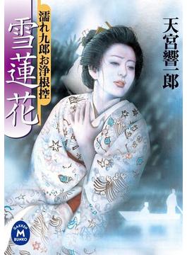 濡れ九郎お浄根控(学研M文庫)