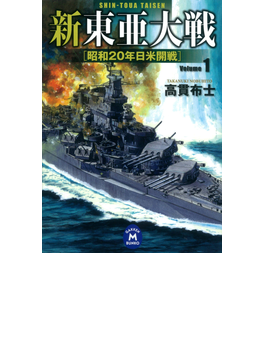 新東亜大戦(学研M文庫)