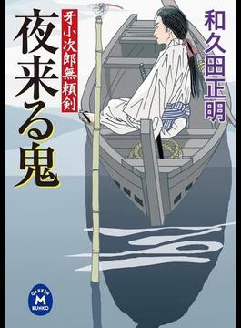 牙小次郎無頼剣(学研M文庫)