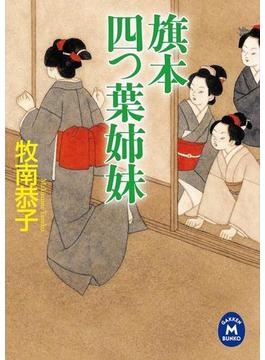 旗本四つ葉姉妹(学研M文庫)