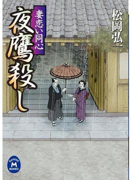 妻恋い同心(学研M文庫)