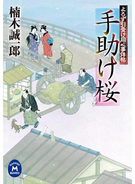 よろず引受け同心事件帖(学研M文庫)