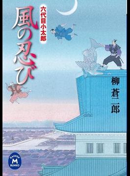 風の忍び 六代目小太郎(学研M文庫)