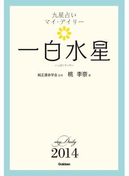 九星占い マイ・デイリー 2014