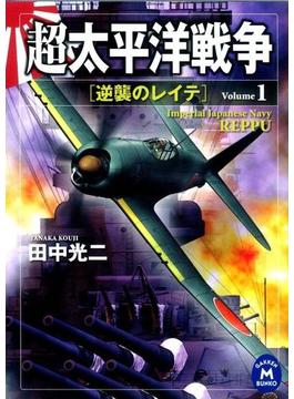 超太平洋戦争(学研M文庫)