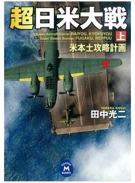超日米大戦(学研M文庫)
