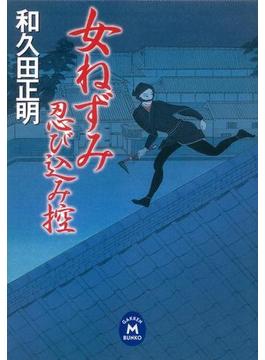 女ねずみ(学研M文庫)