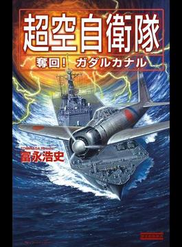 超空自衛隊(歴史群像新書)