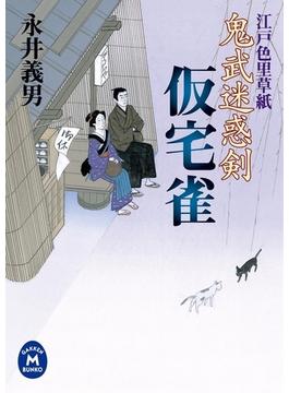 鬼武迷惑剣(学研M文庫)