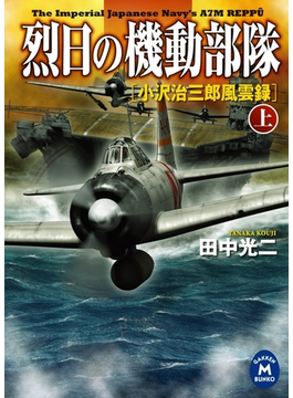 烈日の機動部隊(学研M文庫)