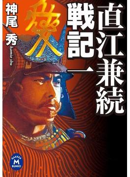 直江兼続戦記(学研M文庫)