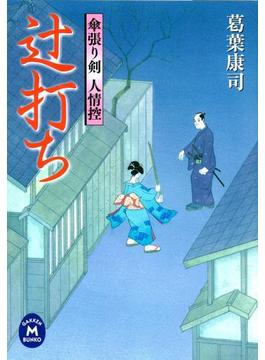 傘張り剣人情控(学研M文庫)