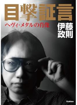 目撃証言(学研スマートライブラリ)