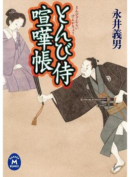 とんび侍(学研M文庫)