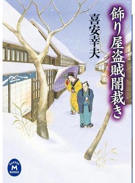 飾り屋盗賊闇裁き(学研M文庫)
