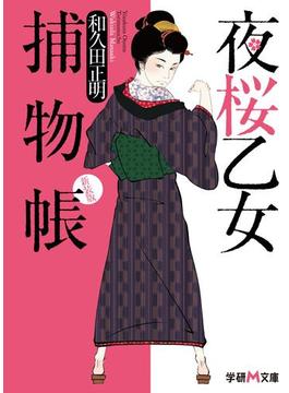 新装版 夜桜乙女捕物帳(学研M文庫)