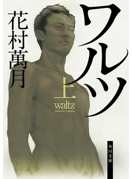 ワルツ(角川文庫)