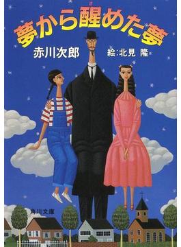 冒険配達ノート(角川文庫)