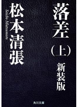 落差(角川文庫)