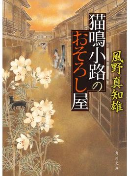 猫鳴小路のおそろし屋(角川文庫)