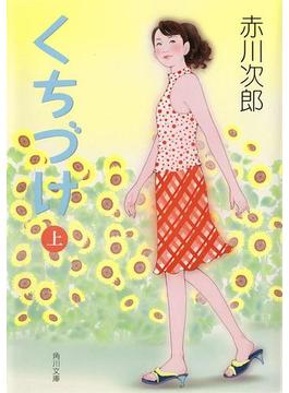 くちづけ(角川文庫)