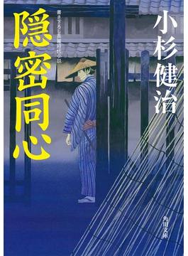 隠密同心(角川文庫)