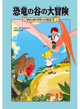 マジック・ツリーハウス(角川書店単行本)