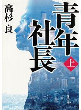 青年社長(角川文庫)